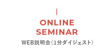 WEB説明会(1分ダイジェスト)